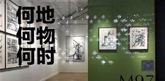 Entrada de la M97 Gallery en Shanghái.